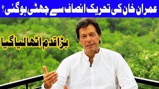 Game is Over For Imran Khan - ECP issues Arrest Warrants - Headlines 3 PM - 3 Oct 2017 - Dunya