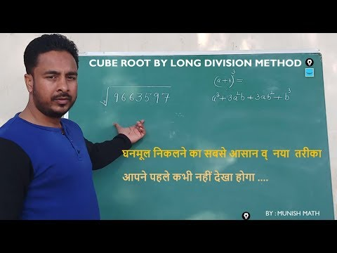 Cube Root by Division Method|Non perfect numbers | घनमूल निकलने का सबसे नया व् इजी फार्मूला
