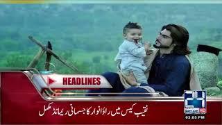 News Headlines   3:00 PM   21 April 2018   24 News HD