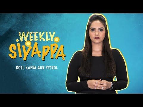 Indiatimes Weekly Siyappa Ep 02 | Roti, Kapda Aur Petrol | Petrol Price In India Explained