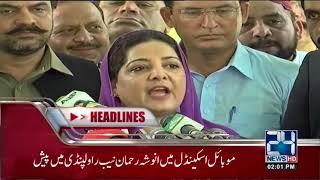 News Headlines | 2:00 PM | 21 June 2018 | 24 News HD