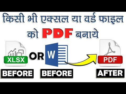 How to Convert Excel to PDF Offline -HINDI│Word to PDF│Portable Document Format