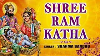 Shree Ram Katha By Sharma Bandhu I Art Track
