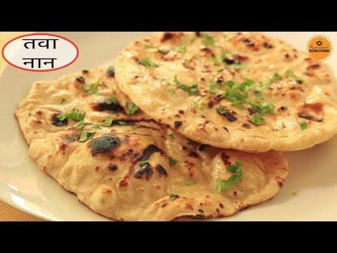 Whole Wheat TAWA Naan || No Yeast No Tandoor Naan Recipe