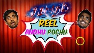 Reel Anthu Pochu | Episode 3 | Sagaptham movie review | Madras Central