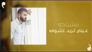 Hamza Alaasel– Meshtakah (Exclusive) |حمزه الآصيل - مشتاكه (حصريا) |2019