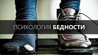 Download Психология Бедности. 6 признаков Бедняка. Video