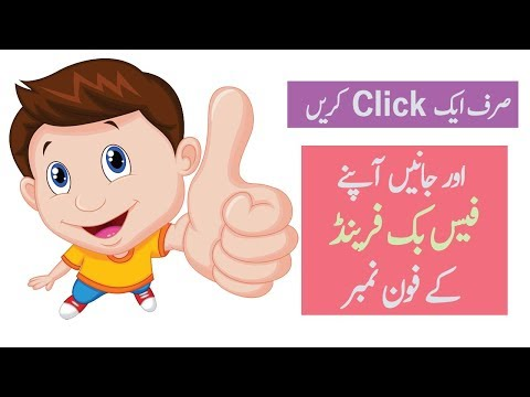 How To Find Number Of Your Facebook Friends - How to Get Phone Number In Facebook 100% Working