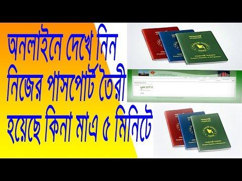 How to Check Bangladeshi Passport Status Bangladesh MRP