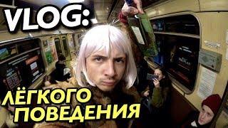Vlog: МАРТЫНЕНКО ЛЁГКОГО ПОВЕДЕНИЯ