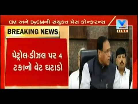 CM Rupani decreases VAT on price of Petrol-Diesel in Gujarat   Vtv News