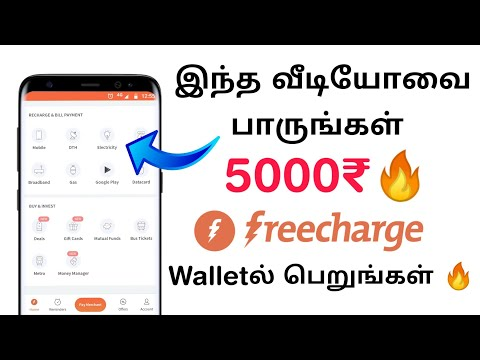 FreeCharge Offer 5000 Cashback New promo code|Tamil