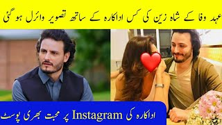 Osama Khalid Butt In Relationship With Famous Actress.
