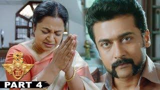 యముడు 3  Full Movie Part 4 - Latest Telugu Full Movie - Shruthi Hassan, Anushka Shetty