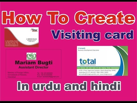 How to make a visiting card in corel draw 11 in urdu and hindi hindi