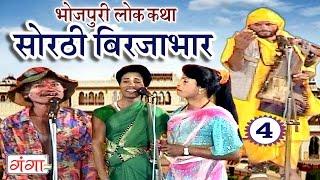 सोरठी बिर्जाभार (भाग-4) | Bhojpuri Nautanki | Bhojpuri Lokkatha | Nautanki Nach Programme