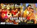 Bhor Bhai Din Devi Bhajan By Gulshan Kumar Full Song I Maa K