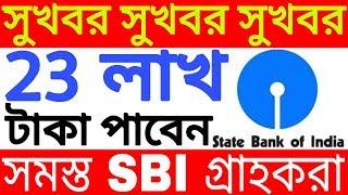 SBI গ্রাহকদের জন্য সুখবর । 23 lakh টাকা পাবেন সমস্ত SBI গ্রাহক ।