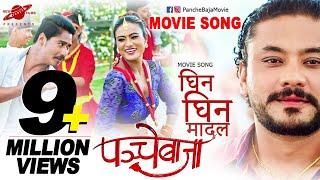 Ghin Ghin Madal - New Nepali Movie PANCHE BAJA Song 2074 | Saugat Malla, Karma, Jashmin Shrestha