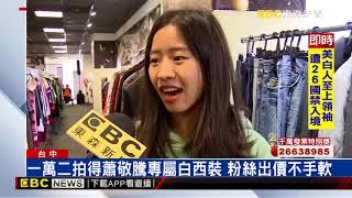 藍心湄陳美鳳發起明星二手衣拍賣 助偏鄉學童