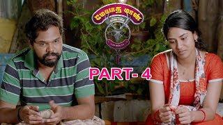 Download Meyatha Maan 2018 Latest Tamil Movie Part 4 | Vaibhav Reddy | Priya Bhavani Shankar Video