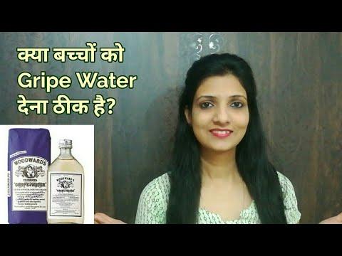 क्या बच्चों को Gripe Water देना safe है? Is Gripe water safe for Babies