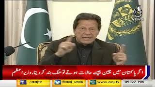 PM Imran khan Addresses to Nation on Coronavirus   30 March 2020   Aaj News