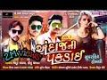 Download   Andaj Ni Pakday |vidur Rathva,hitu Chavda|new Timli2020|maa Multifilms|| MP3,3GP,MP4