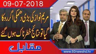 Muqabil | PMLN can
