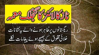 Nazca Lines in Urdu - Purisrar Dunya Urdu Information Documentaries