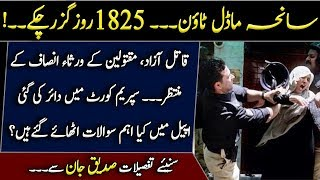 #ModelTownIncident - Victims awaiting justice even after 1825 days || Details by Siddique Jaan