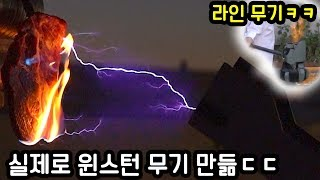 실제로 만든 윈스턴 무기를 써봤습니다ㅋㅋㅋ(라인하르트 Feat.한아트)