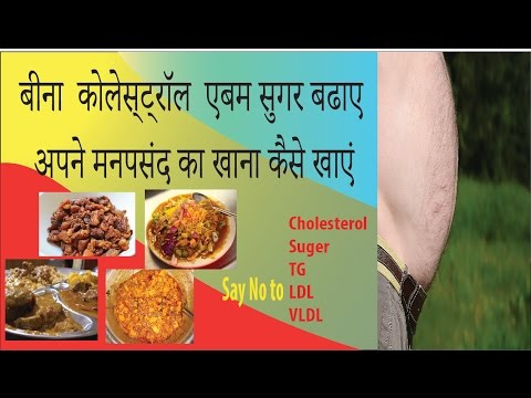How to reduce cholesterol ,suger and triglyceride without compromising diet - in hindi