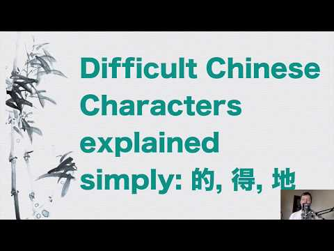 Difficult Chinese Characters Explained Simply: 的,得 and 地