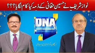 Nawaz Sharif London Plan | DNA | 18 October 2017 | 24 News HD
