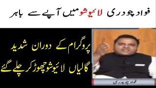Fawad Chaudhry ki Live Show mai Gaaliya | Fawad Chaudhry Extreme Fight in LIVE Show