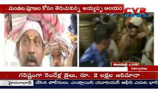 తెరుచుకున్న శబరిమల ఆలయ ద్వారాలు : Sabarimala Live : Sabarimala Temple Doors Opened | CVR News