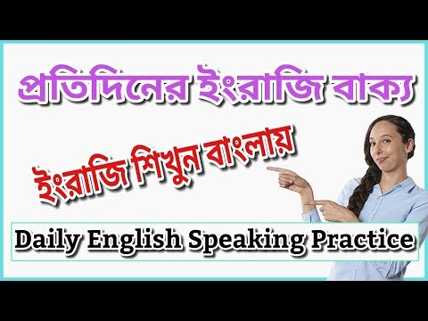 English for beginners | English speaking course in Bengali | প্রতিদিনের ইংরাজি বাক্য