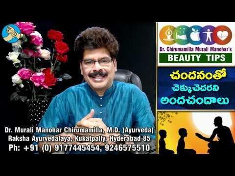 చందనంతో చెక్కు చెదరని అందచందాలు | Beauty Treatments with Sandalwood