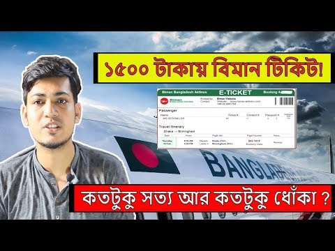 Biman offers Tk1,500 on Dhaka to Ctg and Sylhet routes