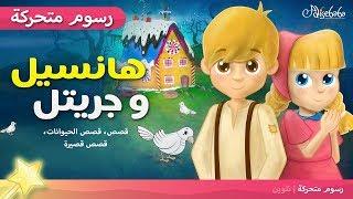 هانسيل و جريتل - قصص للأطفال قصة قبل النوم للأطفال رسوم متحركة - بالعربي- Hansel and Gretel Arabic