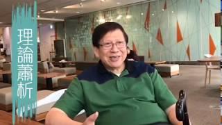 曾蔭權出獄 他的前世今生 part 2〈蕭若元:理論蕭析〉2019-01-15