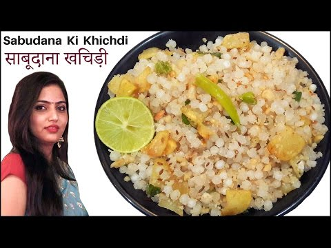 Sabudana Khichdi recipe|how to soak Sabudana|Navratri Special recipe |for fasting|vrat|upvas|Faraal