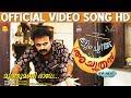 Muthumani Radhe Official Video Song HD | THATTUMPURATHU ACHUTHAN | Kunchacko Boban | Lal Jose