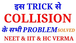 Question No 01 Solved Numerical Based On Collision Projectile