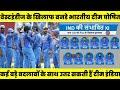 बड़ी खबर: वेस्टइंडीज के खिलाफ वनडे सीरीज के लिए भारतीय टीम की घोषित