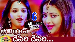 Genius Telugu Movie Item Song | Dipiri Dipiri Video Song | Havish | Anita | Shweta Basu | Rekha