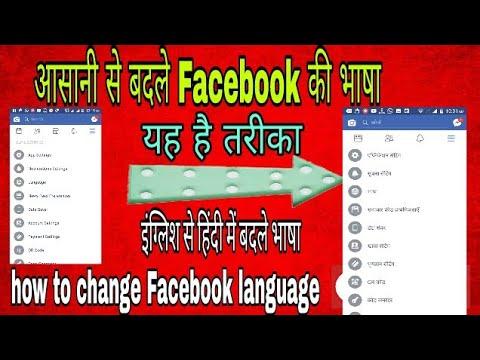 How to change Facebook language in Hindi - फेसबुक की भाषा कैसे बदलते हैं