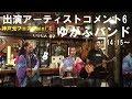 Download  神戸光フェスタmini 1 出演アーティストコメント6 ゆがふバンド MP3,3GP,MP4