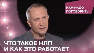 Download Что такое НЛП и как это работает / Нам надо поговорить с Алексеем Ситниковым Video